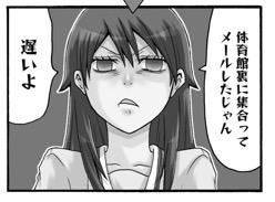安西理晃, 幼なじみリレイション, 第1巻