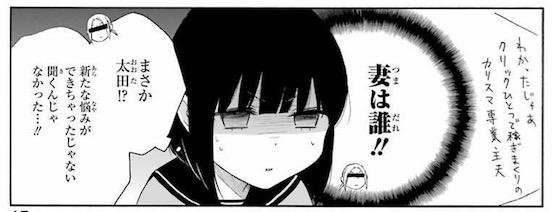 ウダノゾミ, 田中くんはいつもけだるげ, 第7巻