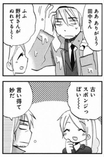 板倉梓, 野村24時, 第1巻