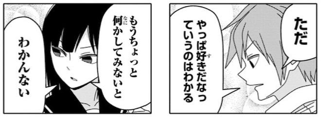 若林稔弥, 徒然チルドレン, 第4巻