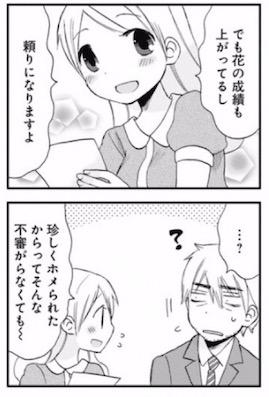板倉梓, 野村24時, 第3巻