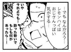 ペトス, 亜人ちゃんは語りたい, 第4巻