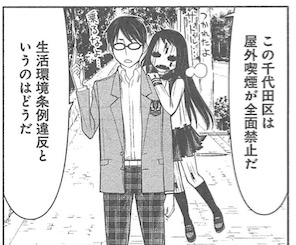 光永康則, カコとニセ探偵, 第4巻