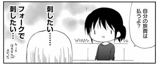 高津カリノ, WEB版WORKING!!, 第4巻