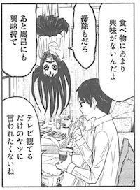 光永康則, カコとニセ探偵, 第1巻