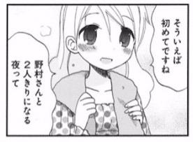 板倉梓, 野村24時, 第2巻