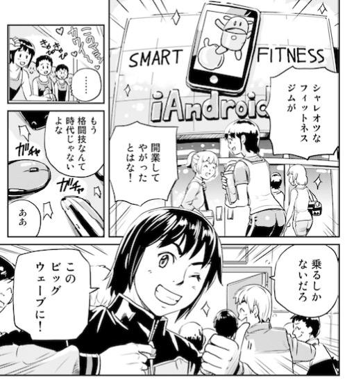 瀬尾浩史, うぶんちゅ!