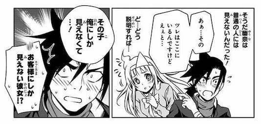 ミウラタダヒロ, ゆらぎ荘の幽奈さん, 第1巻