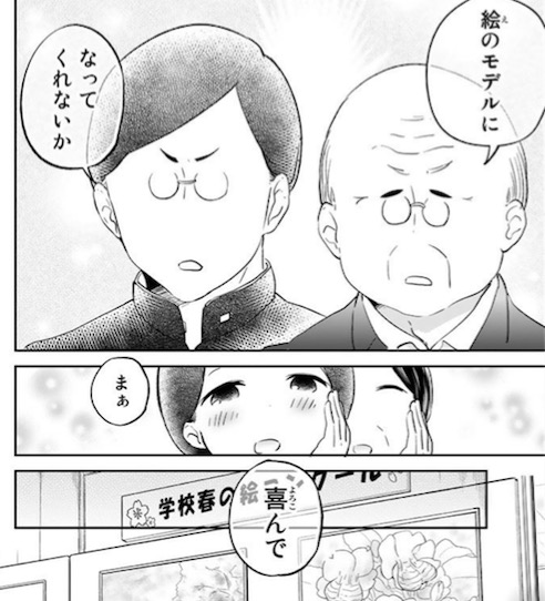 水あさと, 男三女四, 第5巻