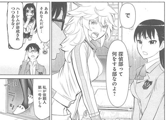 光永康則, カコとニセ探偵, 第2巻