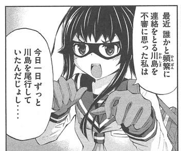今井ユウ, イモリ201, 第4巻