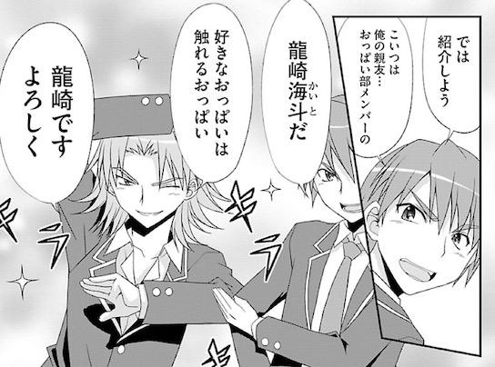 雨宮黄英, 無一文, おっぱ部!, 第1巻