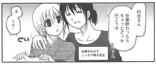高津カリノ, WEB版WORKING!!, 第5巻