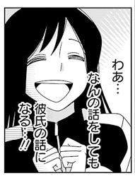 若林稔弥, 僕はお姫様になれない, 第2巻