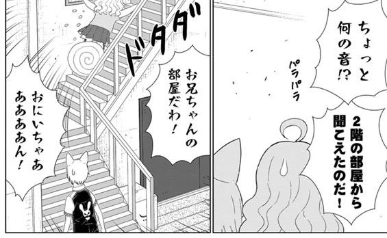 水薙竜, ウィッチクラフトワークス, 第10巻