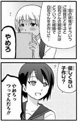 高津カリノ, 俺の彼女に何かようかい, 第3巻